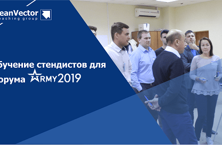 Обучение стендистов для форума «Армия 2019»