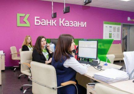Постановка Производственной системы «Банка Казани»