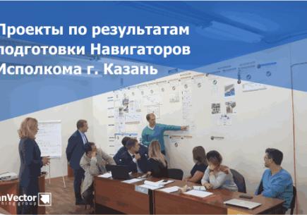 Проекты по результатам подготовки Навигаторов в ИКМО г. Казань